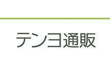 ヘッダー テンヨ通販ロゴ