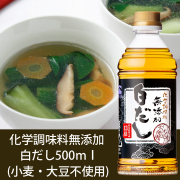 化学調味料無添加白だし(小麦・大豆不使用)500ml